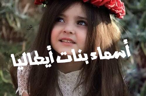 بالصور اسماء بنات دلع , دلعي البنوته باسم كله دلع 2594 6