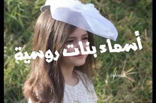 بالصور اسماء بنات دلع , دلعي البنوته باسم كله دلع 2594 7