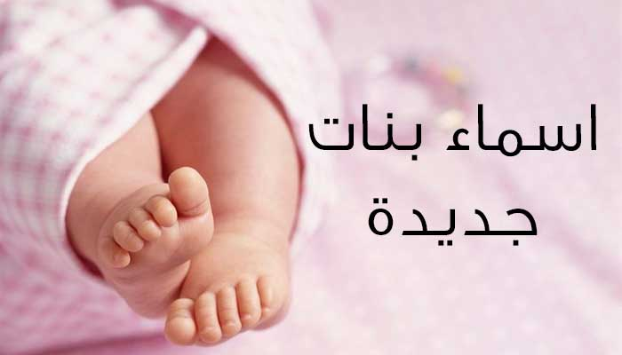 بالصور اسماء بنات دلع , دلعي البنوته باسم كله دلع 2594
