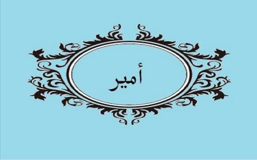 صوره معنى اسم امير , معلومات عن معني اسم امير بالتفصيل