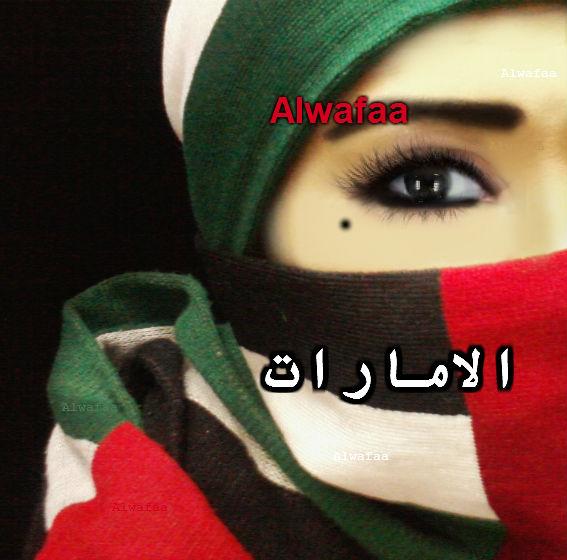 بالصور بنات الامارات , حلاوة ووسامه بنات الامارات 2601 2