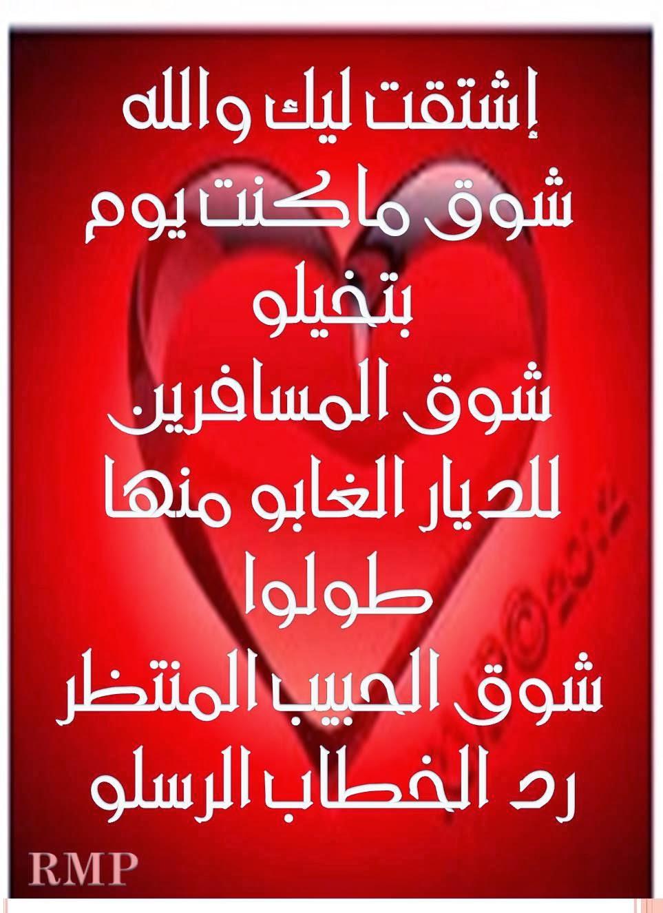 بالصور شعر عن الشوق , ابيات من اشعار رومانسيه عن الحب والاشواق 2617 4