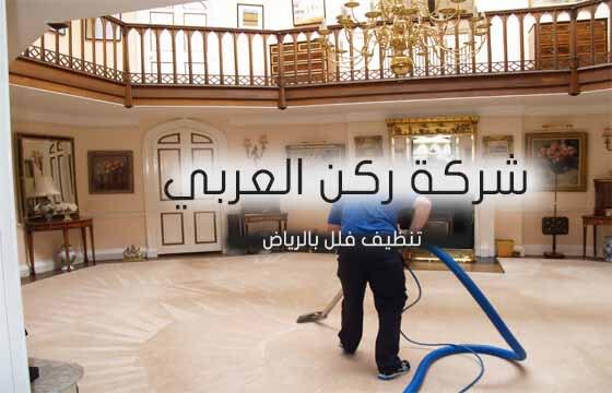 صوره شركة تنظيف فلل بالرياض , افضل واسرع شركات تنظيف في الرياض