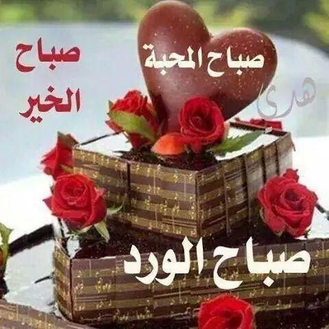 بالصور كلام عن صباح الخير , كلمات صباحيه رومانسيه جميله 2628 2