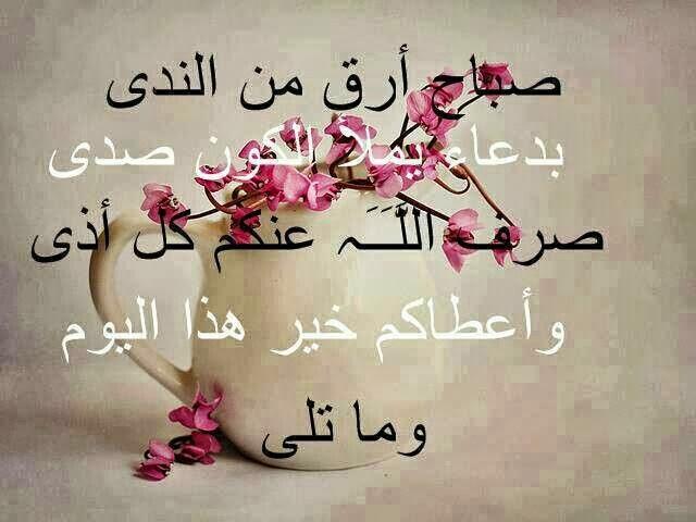 بالصور كلام عن صباح الخير , كلمات صباحيه رومانسيه جميله 2628 3