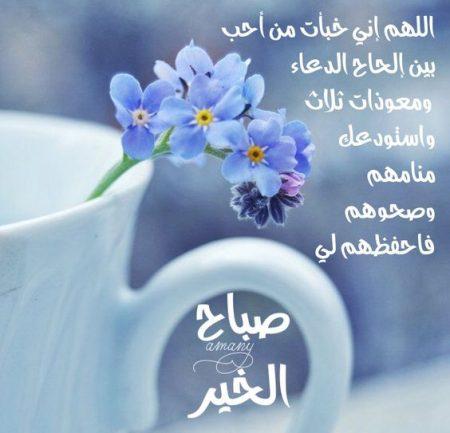 بالصور كلام عن صباح الخير , كلمات صباحيه رومانسيه جميله 2628 5