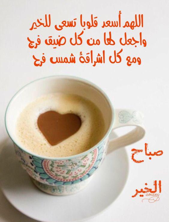 بالصور كلام عن صباح الخير , كلمات صباحيه رومانسيه جميله 2628 8