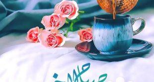 كلام عن صباح الخير , كلمات صباحيه رومانسيه جميله