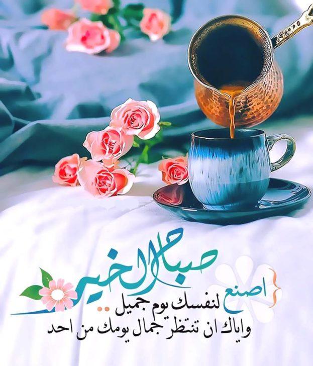 صوره كلام عن صباح الخير , كلمات صباحيه رومانسيه جميله