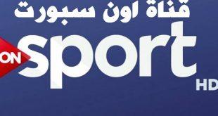 بالصور تردد قناة on sport عربسات , احدث تردد قناة on sport عربسات للدوري المصري 2631 2 310x165