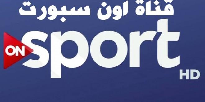 بالصور تردد قناة on sport عربسات , احدث تردد قناة on sport عربسات للدوري المصري 2631