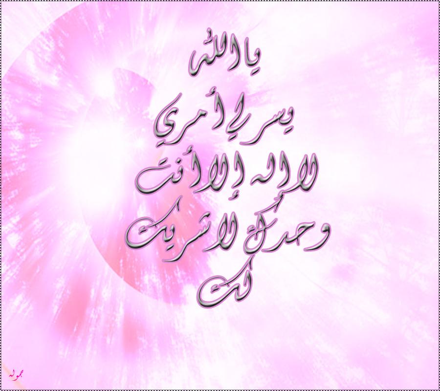 بالصور صور دينيه جديده , خلفيات ادعيه دينيه واسلاميه حديثه 2655 1