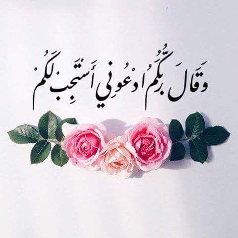 بالصور صور دينيه جديده , خلفيات ادعيه دينيه واسلاميه حديثه 2655 2