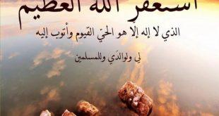 صور دينيه جديده , خلفيات ادعيه دينيه واسلاميه حديثه