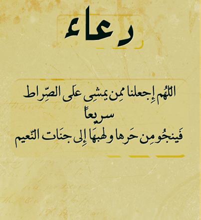 بالصور صور دينيه جديده , خلفيات ادعيه دينيه واسلاميه حديثه 2655