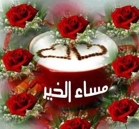 بالصور مساء المحبه , احلي مساء علي الحبايب 2667 1