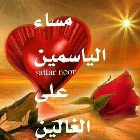 بالصور مساء المحبه , احلي مساء علي الحبايب 2667 3