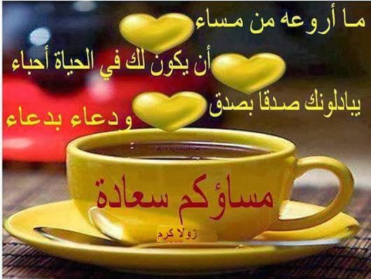بالصور مساء المحبه , احلي مساء علي الحبايب 2667 4