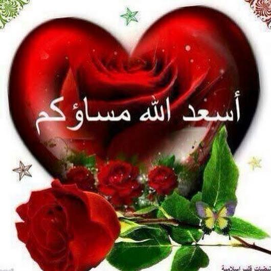 بالصور مساء المحبه , احلي مساء علي الحبايب 2667 7