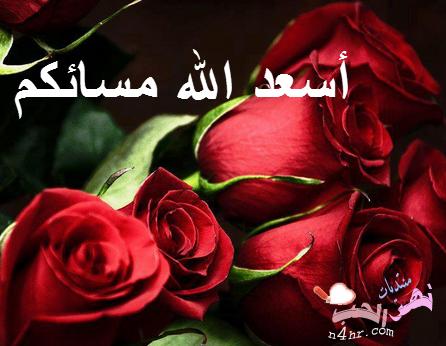 بالصور مساء المحبه , احلي مساء علي الحبايب 2667