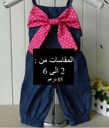 بالصور ملابس اطفال للبيع , موديلات ملابس اطفال للبيع للبنات والصبيان 2691 4