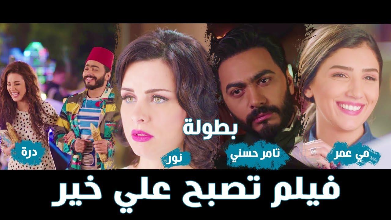 صوره تصبح على خير , فيلم تصبح علي خير درامي رومانسي لتامر حسني