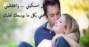 كلمات للحبيب رومانسيه , احلي كلام رومانسي وعشق للحبيب