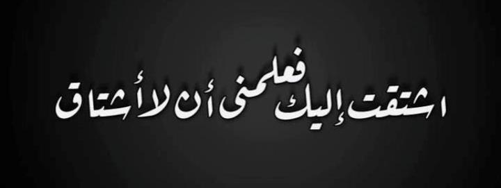 صورة اشعار حب وشوق , اشعار الحبيب كلها حب واشواق روعه