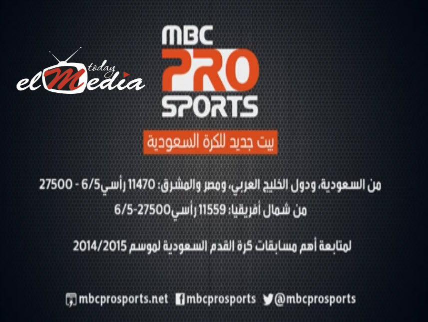 بالصور تردد ام بي سي برو , احدث تردد لقناة ام بي سي برو الرياضيه السعوديه 2737 1