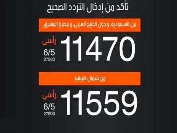صوره تردد ام بي سي برو , احدث تردد لقناة ام بي سي برو الرياضيه السعوديه