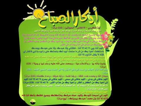 بالصور اذكار الصباح العفاسي , استمتع بصوت العفاسي في اذكار الصباح 2754 1