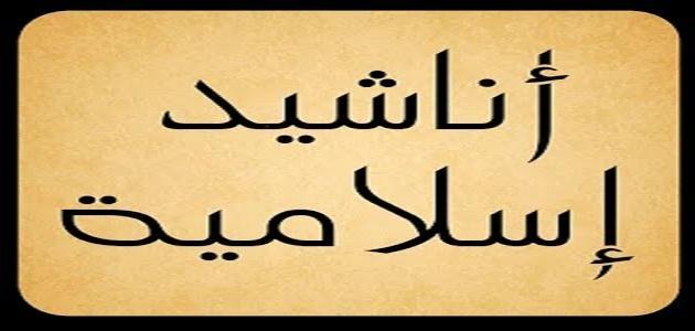 صوره اناشيد اسلامية , مجموعه من الاناشيد الدينيه كل كلماتها معبرة