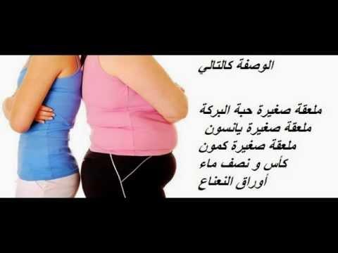 صوره وصفة لازالة الكرش , احسن الطرق لتنحيف منطقة البطن