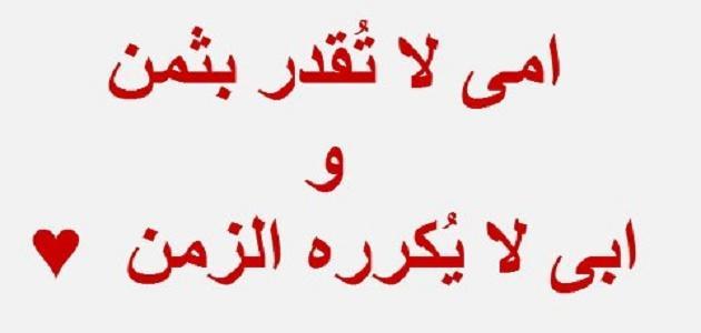 صوره كلام عن الام قصير , احلى الكلمات عن الام 2018