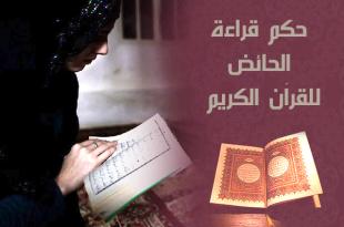 بالصور هل يجوز قراءة القران للحائض , حكم قراءة الحائض للقران 3081 1 310x205