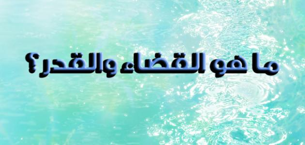 بالصور الفرق بين القضاء والقدر , ماهو القضاء والقدر والفرق بينهم 3090
