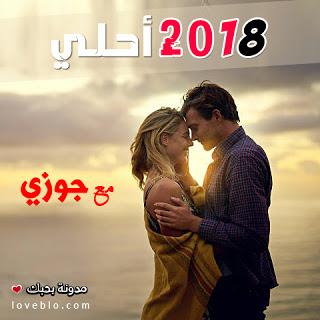 بالصور اجمل الصور مكتوب عليها كلام حب , صور الحب حصرية 2019 جميلة 3249 2