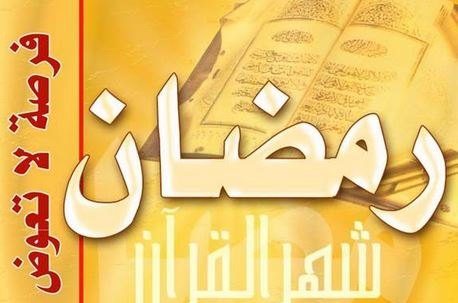 بالصور رجيم رمضان , نظام رجيم رمضانى 3307 1