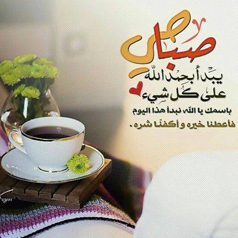 بالصور صور صباح الخير , تحيات صباح كلها رقة 3326 12
