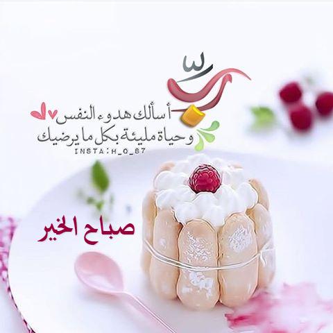 بالصور صور صباح الخير , تحيات صباح كلها رقة 3326 16