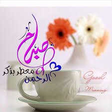 بالصور صور صباح الخير , تحيات صباح كلها رقة 3326 17