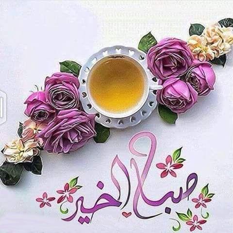 بالصور صور صباح الخير , تحيات صباح كلها رقة 3326 3