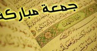 صوره ادعية يوم الجمعة المستجابة , دعاء الجمعة للشيخ العجمى