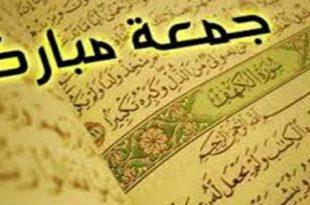 بالصور ادعية يوم الجمعة المستجابة , دعاء الجمعة للشيخ العجمى 3367 2 310x205