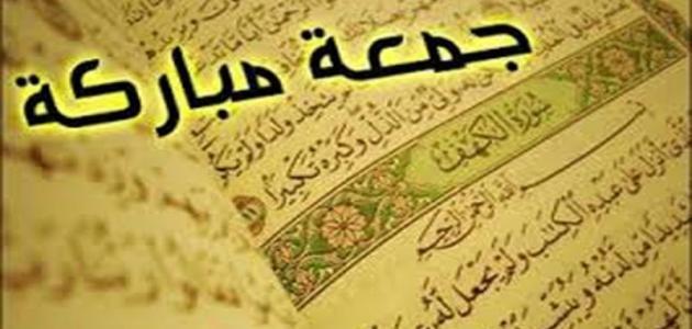 صور ادعية يوم الجمعة المستجابة , دعاء الجمعة للشيخ العجمى