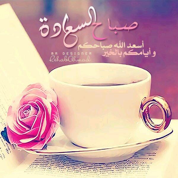 بالصور صباح حبيبي , كلمات رائعه عن صباح الحبيب بالصور 3404 3