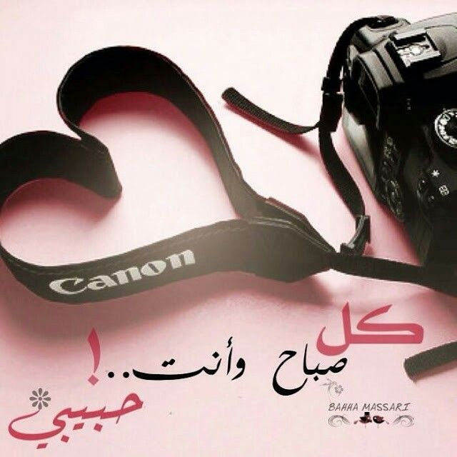 بالصور صباح حبيبي , كلمات رائعه عن صباح الحبيب بالصور 3404 4