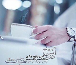 بالصور صباح حبيبي , كلمات رائعه عن صباح الحبيب بالصور 3404 6
