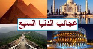 صور عجائب الدنيا السبع , العجائب السبع الاصليه
