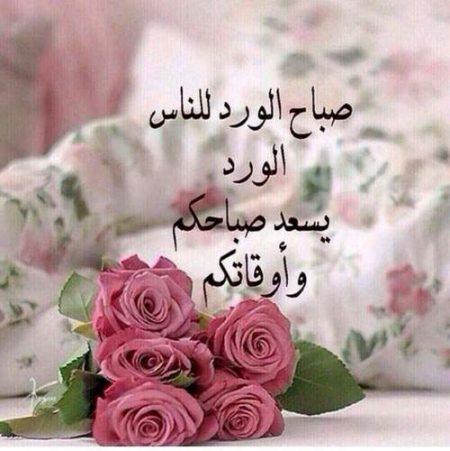 6b249e6ec عبارات صباح الخير , اجمل كلام على الصباح - كلام حب